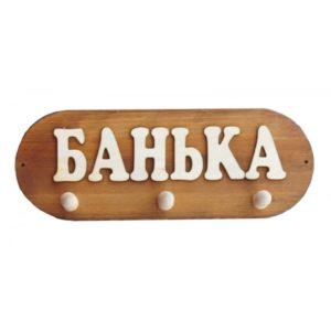 Деревянные таблички, панно для саун и бань